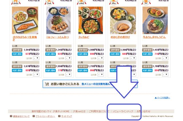 ヨシケイ夕食ネットメニュー