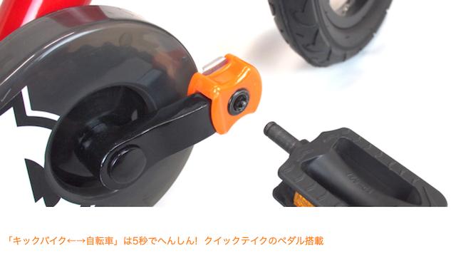 dバイクマスター12 ペダル